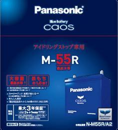 カオス N-M55R/A2