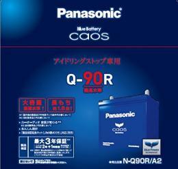 カオス N-Q90R/A2
